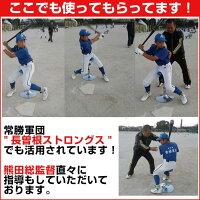 打撃特訓専用スイングチェアーフィールドフォース野球練習用品野球用品打撃練習バッティング練習あす楽対応