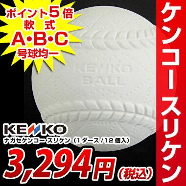 【超特価54%OFF】<野球用品/ボール>軟式B号練習球(スリケン)ナガセケンコー検定落ちダース売り