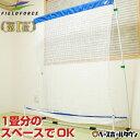野球 練習 室内用バッティングネット ナノミニボール対応 打撃 お部屋 屋内 FBN-1613SNN フィールドフォース トレーニング その1