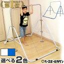 折りたたみ鉄棒(子供用/40kgまで) ホワイト・ブルー 室...
