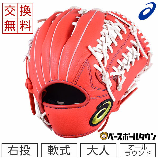 大人用マスクおまけ 最大10%引クーポン 交換 アシックス野球グローブ軟式ネオリバイブオールポジション用右投げ左投げ3121A