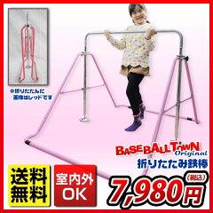 【最大5000円クーポン配布中】折りたたみ鉄棒(子供用/40kgまで) 室内・屋外使用可 ピン…