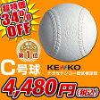 【最大10%OFFクーポン】軟式野球ボール ボール 軟式C号球 ナガセケンコー検定球 ダース売り 試合球 草野球用品 軟球 セール SALE あす楽