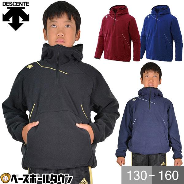 最大10%引クーポンデサントフリースジャケットジュニア長袖パーカー保温防寒防風DBX-2360JB野球ウェア