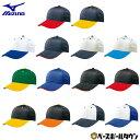 最大2千円引クーポン ミズノ 練習帽子 オールメッシュ六方型 キャップ 12JW4B03