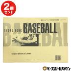 2冊セット 野球 スコアブック 保存版専用 補充用紙 30枚×2 60試合分 成美堂 9107 メール便可