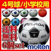 【6個セット】名入れ可(有料)サッカーボールモルテンペレーダ40004号球小学生用F4P4000
