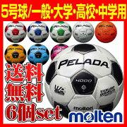 サッカーボールモルテンペレーダ40005号球一般用ネーム加工オプションありF5P4000SBset