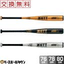 【あす楽】ゼット バット 野球 軟式 少年用 金属 ゴーダN...