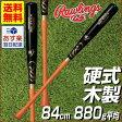 20%OFF 最大10%引クーポン バット 野球 硬式木製 ローリングス 84cm 880g平均 ビッグスティック メープル JAPAN ブラック/赤褐色 BFJ BHW7FMLB あす楽