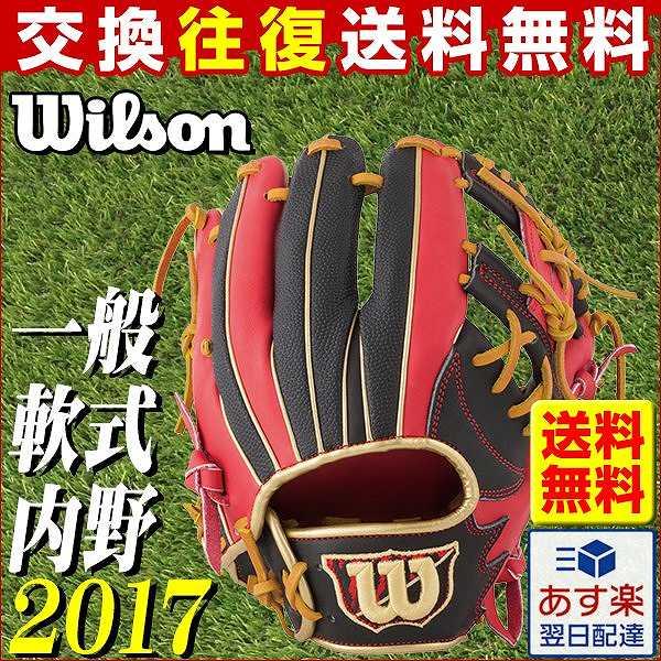 32%OFF ウイルソン Wilson D-MAX color 軟式グラブ 内野手用 右投げ レッド×ブラックSS 一般用 サイズ5 WTARDD69H 2017後期限定 グローブ グラブ袋プレゼント