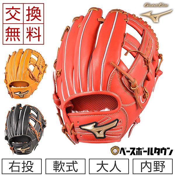 大人用マスクおまけ 最大10%引クーポン 交換 ミズノグローブ野球軟式グローバルエリートHSelection02+プラス内野手