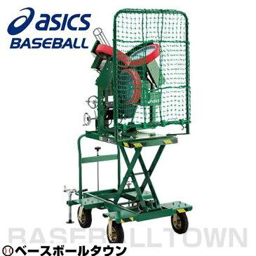 2千円引クーポン アシックス 野球 硬式用 3輪ホイール式ピッチングマシーン 昇降式 ストレート・変化球 受注生産 BDM-50