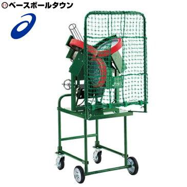 2千円引クーポン アシックス 野球 硬式用 3輪ホイール式ピッチングマシーン ストレート・変化球 受注生産 BDM-51