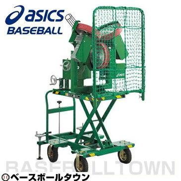 2千円引クーポン アシックス 野球 硬式用 3輪ホイール式ピッチングマシーン 昇降式 ストレート・変化球 受注生産 BDM-52