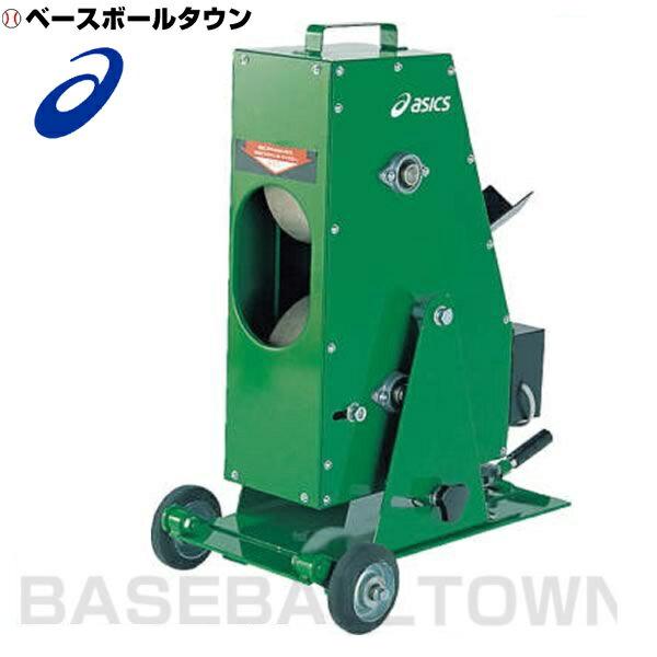 アシックス ソフトボール用 ホイール式ピッチングマシーン ストレート 受注生産 BDM511