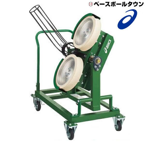 アシックス ソフトボール用 ホイール式ピッチングマシーン ストレート・変化球 受注生産 BDM523