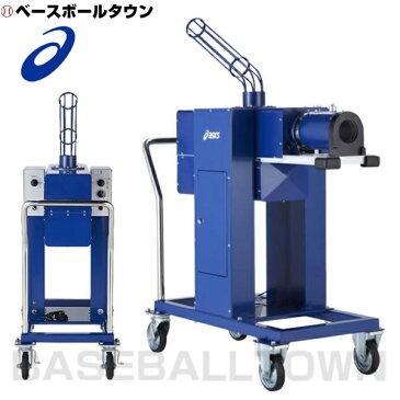 2千円引クーポン アシックス 野球 硬式用 エアー式ピッチングマシーン 固定式 受注生産 BDM53K