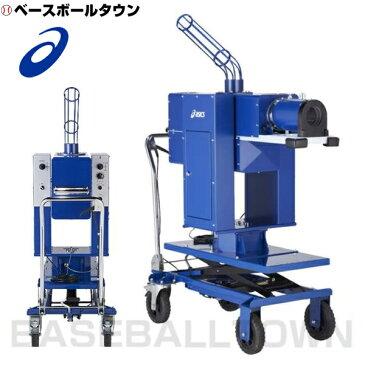 2千円引クーポン アシックス 野球 硬式用 エアー式ピッチングマシーン 固定式 受注生産 BDM54K