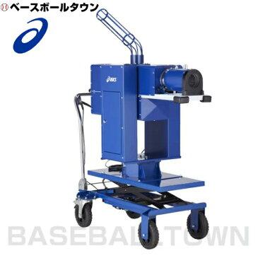 2千円引クーポン アシックス 野球 準硬式・軟式用 エアー式ピッチングマシーン 昇降式 受注生産 BDM54N