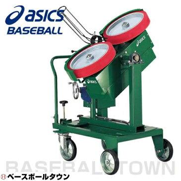 2千円引クーポン アシックス 野球 硬式用 ホイール式ピッチングマシーン ストレート・変化球 受注生産 GPM-45