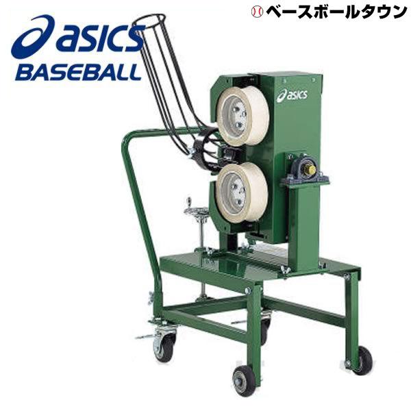 アシックス ソフトボール用 ホイール式ピッチングマシーン ストレート・右投げカーブ 受注生産 GPM522