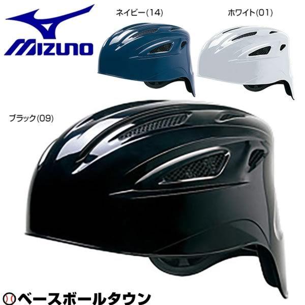 野球・ソフトボール, ヘルメット  1DJHC101