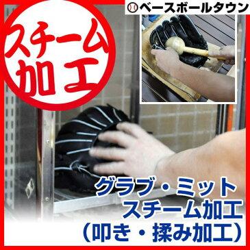 最大1200円引クーポン 野球・ソフトボール グラブ・ミット スチーム加工(叩き・揉み加工)