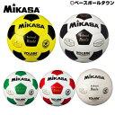 【あす楽】ミカサ サッカーボール 5号 ボラーレ 検定球 S...