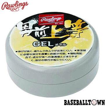 【あす楽】野球 メンテナンス用品 ローリングス 男前上等 GEL オイル AOL5S01