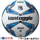 26%OFF 最大14%OFFクーポン モルテン サッカーボール ヴァンタッジオ5000芝用 5号・国際公認球・検定球 F5V5000 スノーホワイト×ブルー