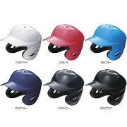 ソフトボール ヘルメット