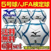 ミズノサッカーボール5号球検定球