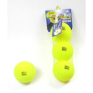 ★<野球練習用品>ベルボール(3個パック)