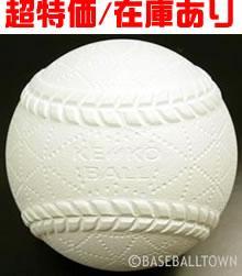 <野球用品/ボール>軟式B号球<新公認球>ナガセケンコー検定球ダース売り