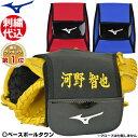 文字刺繍代金込み ミズノ グラブ保型ベルト グラブホルダー メール便可 1GJYG13000