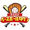 野球用品ベースボールタウン