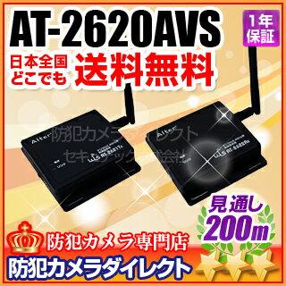 【AT-2620AVS】汎用カメラを無線化できる!デジタル無線送信機+受信機セット