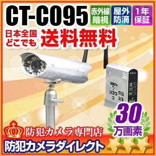 デジタルワイヤレスカメラ・受信機セット(AT-2400WCS)