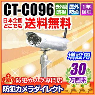デジタルワイヤレスカメラ(増設用AT-2401TX)