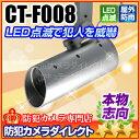 防犯カメラ ダミー【CT-F008】 屋外防雨型ダミーカメラ...