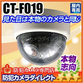 防犯カメラ ダミー超リアル ドーム型ダミーカメラ(本物レンズ採用)
