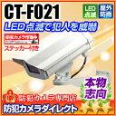 防犯カメラ ダミー【CT-F021】LED点滅 ダミーカメラ...