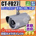 防犯カメラ ダミー【CT-F027】 LED点灯 光センサー...