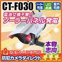 防犯カメラ ダミー【CT-F030】屋外 防雨 ソーラー発電...