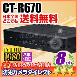 防犯カメラ・監視カメラ【CT-R670】AHD・アナログカメラ同時接続可能 8chハイブリッドAHDデジタルレコーダー(HDD1〜3TB 選択)【RCP】:防犯カメラダイレクト