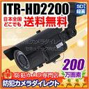 防犯カメラ・監視カメラ【ITR-HD2200】200万画素 屋外防雨 SDカード録画 赤外線暗視カメラ(f=2.8〜12mm)【RCP】