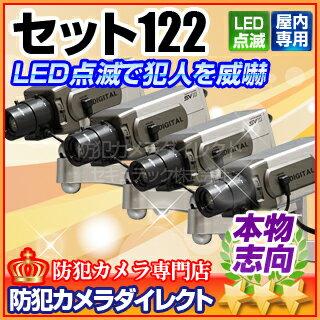 LED点滅本格屋内用ダミーカメラ×4台セット