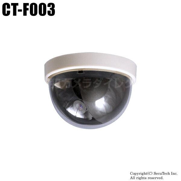 防犯カメラ監視カメラドーム型ダミーカメラ(本物志向/レンズ付き)