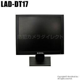 防犯カメラ 17インチ液晶監視モニター【LAD-DT17】